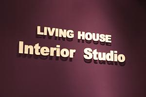 livinghouse_3